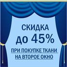 Дополнительная скидка на ткань на второе окно до 45%